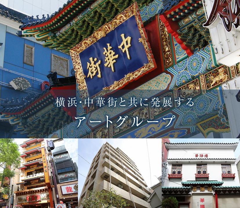 横浜・中華街とともに発展するアートグループ